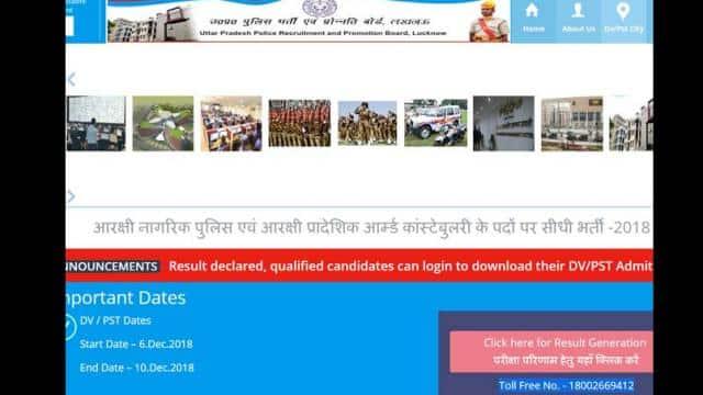 up police result 2018, up police result 2018 declared, up police uppbpb.gov.in 2018 result, upprb, u