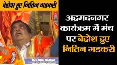 कार्यक्रम में मंच पर बेहोश हुए नितिन गडकरी, Nitin gadkari falls unconscious during the national