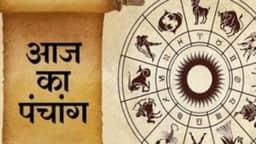 आज का पंचांग: भगवान शिव को प्रिय सावन माह का दूसरा दिन आज, जानें 18 जुलाई 2019 का शुभ मुहूर्त और राहुकाल का समय