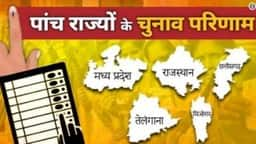 Hindustan Hindi News: राजस्थान, एमपी, छत्तीसगढ़, तेलंगाना और मिजोरम में कौन जीता कौन हारा?