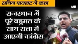 सचिन पायलट ने कहा- राजस्थान में पूरे बहुमत के साथ सत्ता में आएगी कांग्रेस