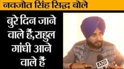 नवजोत सिंह सिद्ध बोले: बुरे दिन जाने वाले हैं, राहुल गांधी आने वाले हैं