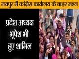 Chhattisgarh election result:रायपुर में कांग्रेस ऑफिस के बाहर ढोल-नगाड़े के साथ जश्न शुरू
