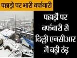 पहाड़ों पर बर्फबारी से दिल्ली एनसीआर में बढ़ी ठंड़ II Heavy snowfall in mountain Valley