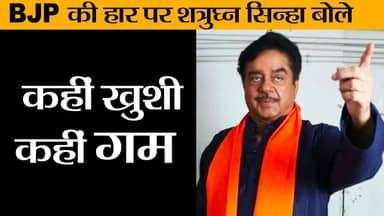 BJP की हार पर शत्रुघ्न सिन्हा बोले II Shatrughan Sinha II  Kahin khushi kahin gam