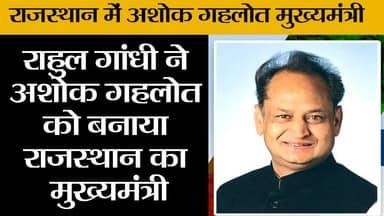 राहुल गांधी ने अशोक गहलोत को बनाया राजस्थान का मुख्यमंत्री II Ashok Gehlot New CM of Rajasthan