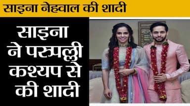 साइना नेहवाल ने परुपल्ली कश्यप से की शादी II Saina Nehwal got married with Parupalli Kashyap