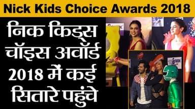 Nick Kids Choice Awards 2018:निक किड्स चॉइस अवॉर्ड 2018 में कई सितारे पहुंचे
