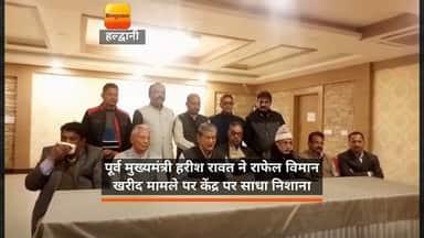 उत्तराखंड: पूर्व मुख्यमंत्री हरीश रावत ने राफेल विमान मामले को लेकर केंद्र पर निशाना साधा