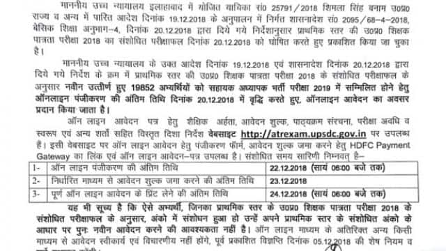 UP 69000 Assistant Teacher Recruitment 2018