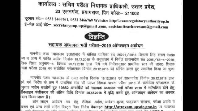 Uttar pradesh shikshak bharti