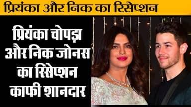 Priyanka Chopra & Nick Jonas\' Mumbai Wedding Reception II रियंका चोपड़ा और निक जोनस का रिसेप्शन