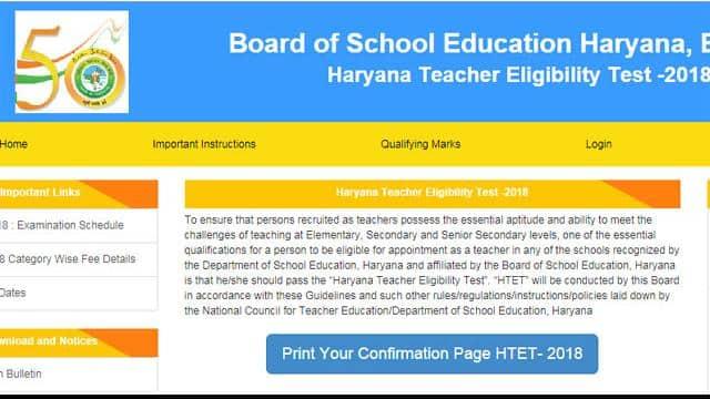 Haryana Teacher Eligibility Test Application Form