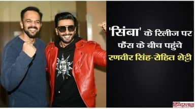 Ranveer Singh and Rohit Shetty reach a Mall to entertain their fans after film 'Simmba' release