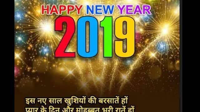 Happy new year 2019, Happy New Year quotes