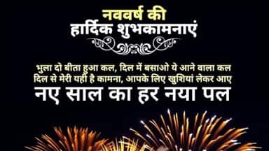 happy new year 2019 share these latest new year images shayari in hindi quotes messages wishes in hindi whatsapp status and dp on new year 2019 happy new year 2019 सभ whatsapp status and dp on new year 2019