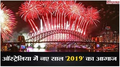 New Year 2019 II Australia welcomes in \'2019\' with huge firework II New Year Celebration