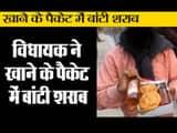 liquor distributed by BJP leader in UP's Hardoi
