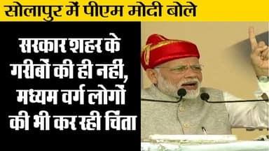 सोलापुर में पीएम मोदी बोले II PM Modi inaugurates development projects in Solapur