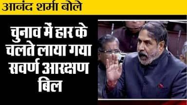 Anand Sharma on upper caste reservation bill,चुनाव में हार के चलते लाया गया सवर्ण आरक्षण बिल