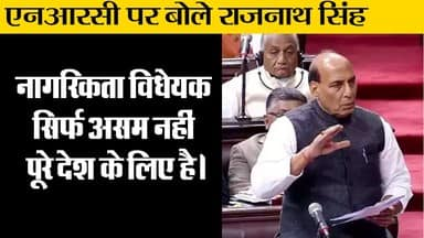 Rajnath Singh addresses concerns of members over protests in north east against the Citizenship Bill