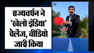 sports minister rajyavardhan singh rathore khelo india challenge video II राज्यवर्धन ने \'खेलो इंडिय