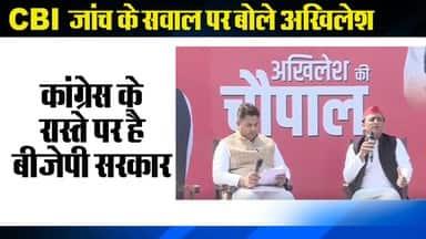 akhilesh yadav target bjp in akhilesh ki chaupal,CBI जांच के सवाल पर बोले अखिलेश, कांग्रेस के रास्ते