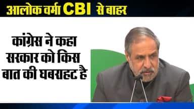 Govt in \'tearing hurry\' to replace CBI Director: Anand Sharma   कांग्रेस ने सरकार पर निशाना साधा है।