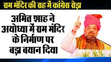 BJP committed to grand Ram Temple in Ayodhya, says Amit Shah, राम मंदिर की राह में कांग्रेस रोड़ा