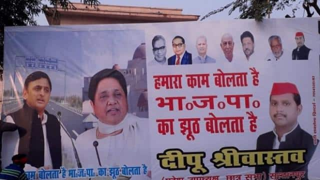 SP-BSP posters and party flags seen in Lucknow. Akhilesh Yadav and Mayawati will jointly address the