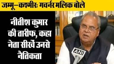 Jammu and Kashmir Governor Satya Pal Malik on Nitish Kumar,गवर्नर मलिक ने की नीतीश कुमार की तारीफ