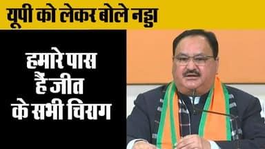 2019 लोकसभा चुनाव: यूपी को लेकर बोले नड्डा,Press Press Conference of J. P. Nadda in Lucknow up