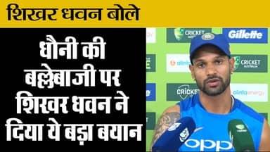 धौनी की बल्लेबाजी पर शिखर धवन बोले, shikhar dhawan on ms dhoni