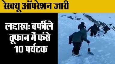 बर्फीले तूफान में फंसे 10 पर्यटक,Jammu and Kashmir: 10 people trapped under snowin Khardung La Ladak