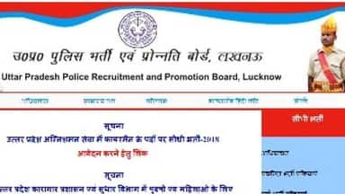 up police jail warder and fireman recruitment