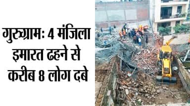 four storey building collapsed in Ullawas Gurugram,गुरुग्राम: 4 मंजिला इमारत ढह गई।
