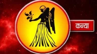 Rashifal 2020: Kanya rashifal virgo zodiac be ready for job changes in the  new year income status will improve read here year 2020 astrological  prediction - Rashifal 2020 Video: कन्या राशि वाले