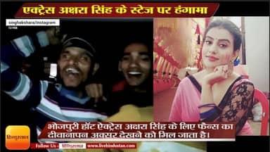 भोजपुरी एक्ट्रेस अक्षरा सिंह के स्टेज पर हंगामा,bhojpuri actress akshara singh program Dev Mahotsav