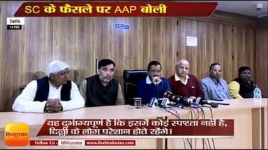 दिल्ली सरकार बनाम : SC के फैसले पर AAP बोली,Cm Arvind Kejriwal Reaction on Supreme Court judgement