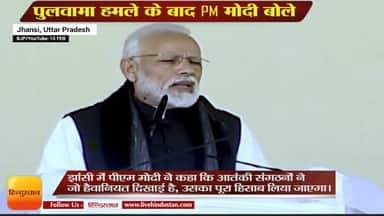 Pulwama Terror Attack:यूपी के झांसी में पीएम मोदी ने कहा ,PM Modi at Jhansi, Uttar Pradesh
