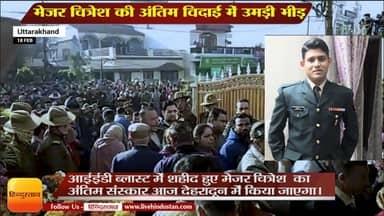 Pulwama attack: Major Chitresh Bisht की अंतिम विदाई, लोगों ने लगाए \'पाकिस्तान मुर्दाबाद\' के नारे
