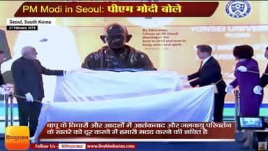 PM Modi in Seoul, South Korea: पीएम मोदी ने कोरिया में उठाया आतंकवाद का मुद्दा,Mahatma Gandhi at the Yonsei University