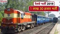 RRB Recruitment 2019 – Apply Online for 1,30,000 NTPC, Para Medical Staff & Other Posts