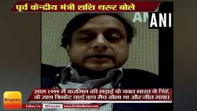 शशि थरूर ने वर्ल्डकप मैच को लेकर कहा,Shashi Tharoor on cricket World Cup