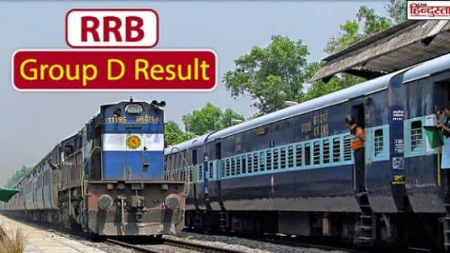 RRB Group D Result 2019: date confirmed railway group d result to declared by 4 March