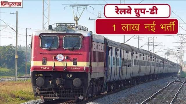 rrb group d recruitment 2019: railway group d result declared now check wait for new group d 1 lakh