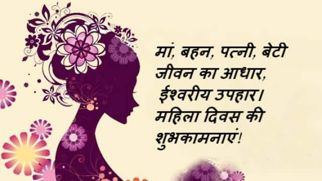 womens day international womens day 2019 messages status sms ...