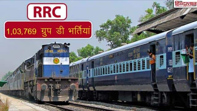 RRC Group D notification 103769 Posts