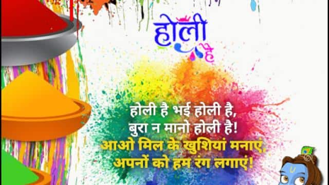 holi facebook messages images happy holi wishes photos sms quotes greetings whatsapp status and shay