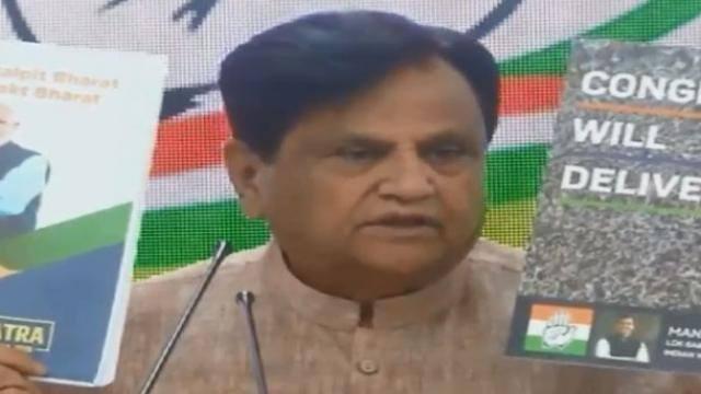 LIVE: BJP के संकल्प पत्र पर कांग्रेस ने साधा निशाना, नहीं चलने वाला है झूठ का गुब्बारा